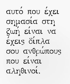 What matters in life is having people next to you that are real Crush Quotes, Wisdom Quotes, Me Quotes, Motivational Quotes, Inspirational Quotes, Selfies, Say What You Mean, Greek Quotes, Greek Sayings