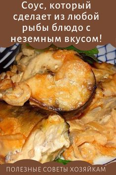 Easy Healthy Dinners, Healthy Dinner Recipes, Cooking Recipes, Fish Dishes, Seafood Dishes, Fish Recipes, Chicken Recipes, European Cuisine, Food Photo