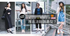 NUOVO SHOES WITH SWEET AND COOL GIRLS 甜美女孩 V.S 酷帥女孩 厚底涼鞋誰最型?  Dappei 搭配 - 服飾穿搭社群