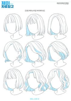 Hair Reference, Drawing Reference Poses, Drawing Hair Tutorial, Fashion Drawing Tutorial, Manga Drawing Tutorials, Pelo Anime, Drawing Anime Clothes, Anime Hair Drawing, Hair Sketch