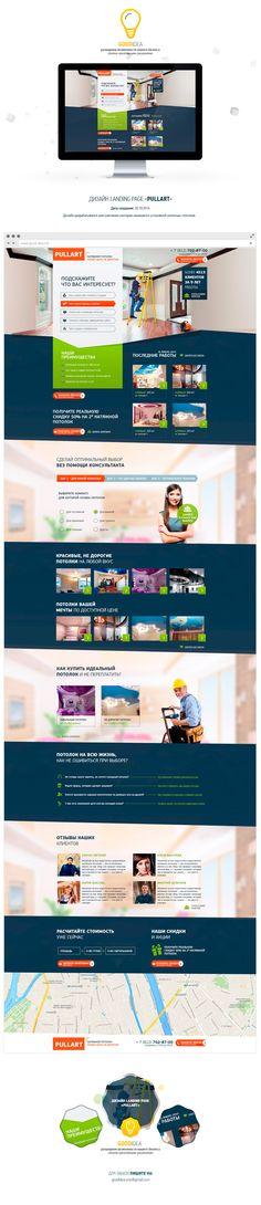 "Дизайн Landing Page ""Pullart"""