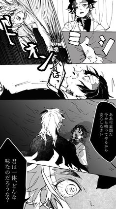 Demon Slayer, Slayer Anime, Gender Bender Anime, Kawaii Chan, Gekkan Shoujo Nozaki Kun, Deadman Wonderland, Demon Hunter, Anime Crossover, Cute Comics