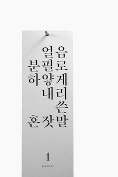 안삼열 달력 - Google Search