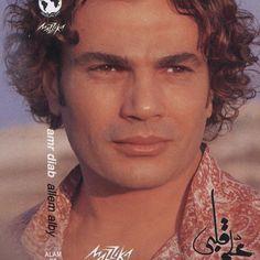Amr Diab - Khaliny Ganbak ( Instrumental Full Track عمرو دياب - خلينى جنبك ( موسيقى كاملة by UltrasDiabCairo | Free Listening on SoundCloud