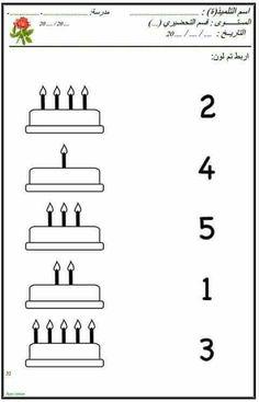 preschool worksheets free printables toddlers - printables for toddlers free Printable Preschool Worksheets, Kindergarten Math Worksheets, Worksheets For Kids, Printable Alphabet, Math Literacy, Number Worksheets, Free Printables, Preschool Writing, Numbers Preschool