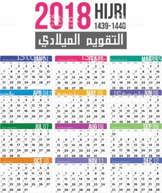 Inscription of years by ah eras this day in history jul 16 622 2018 islamic hijri calendar template design template royalty free 2018 islamic hijri calendar template design fandeluxe Image collections