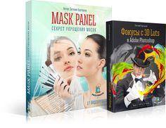 маски для фш. фотошоп уроки