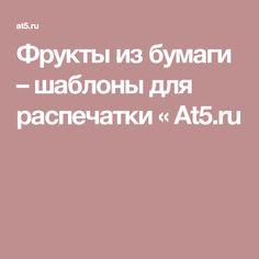 Фрукты из бумаги – шаблоны для распечатки « At5.ru