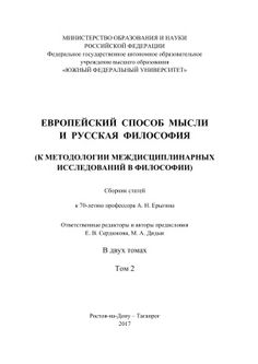 Сердюкова Е.В. (ред.) Европейский способ мысли и русская философия (к методологии междисциплинарных исследований в философии). Том 2