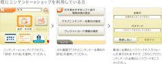 クラブニンテンドー 画面 - Google 検索