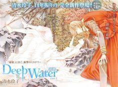 Reiko Shimizu, deep-water.jpg (600×441)