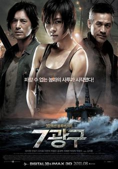 Sector 7 (DVD Korean Movie 2011). It was okay, but the Host was better