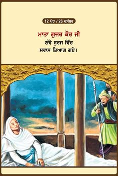 Sikh Quotes, Gurbani Quotes, Punjabi Quotes, Qoutes, Beautiful Flowers Images, Flower Images, Guru Nanak Wallpaper, Shri Guru Granth Sahib, Nanak Dev Ji