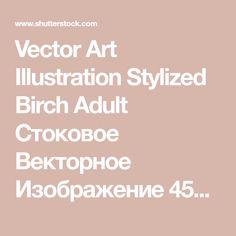 Vector Art Illustration Stylized Birch Adult Стоковое Векторное Изображение 457434964 - Shutterstock