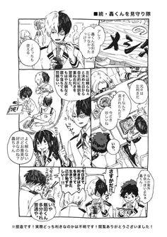 MHA漫画詰め [7]