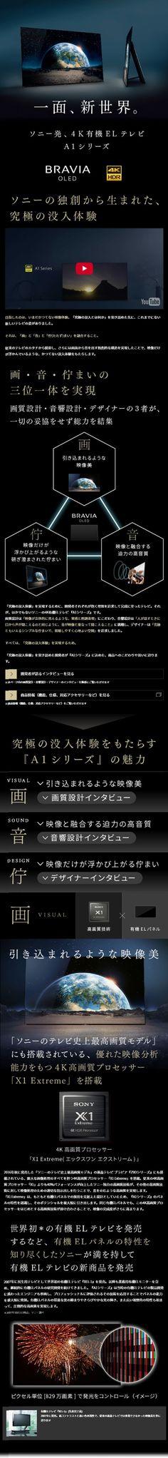 4K有機ELテレビ『A1シリーズ』スペシャルコンテンツ WEBデザイナーさん必見!スマホランディングページのデザイン参考に(キレイ系)