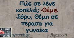 -Πώς σε λένε Best Quotes, Funny Quotes, Funny Memes, Jokes, Sisters Of Mercy, Free Therapy, Funny Greek, Greek Quotes, Cheer Up