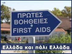 Βρείτε το ...λάθος [ΦΩΤΟ] Funny Pictures, Greek, Therapy, Image, Google, Random, Humor, Fanny Pics, Funny Pics