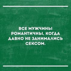 Russian Humor, Funny Russian, Funny Phrases, Lol So True, Cool Words, Motivational Quotes, Funny Pictures, Jokes, Love You