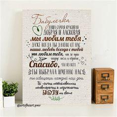 Постер маме, постер женщине, постер бабушке, постер сестре, постер подруге, постер тете, подарок маме, подарок на 8 марта, подарок жене, что подарить, необычные подарки, идеи подарков Birthday Cards, Birthday Gifts, Girl Wallpaper, I Card, Diy Gifts, Congratulations, Diy And Crafts, Presents, Gift Wrapping