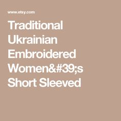 Traditional Ukrainian Embroidered Women's Short Sleeved