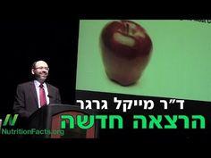 """לנצח את המחלות הכי שכיחות שלנו - הרצאה חדשה של ד""""ר גרגר - YouTube"""