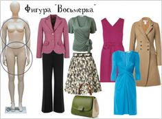 8 body type (aka spoon, violin, vase, high hips, etc.)