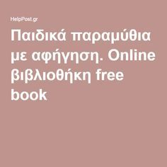 Παιδικά παραμύθια με αφήγηση. Online βιβλιοθήκη free book Vocabulary Exercises, Grammar Exercises, Preschool Education, Kindergarten Crafts, Book Report Projects, Digital Story, Greek Language, Teacher Books, School Themes