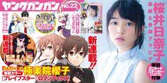 バックナンバー 2015年 No.22   ヤングガンガン YOUNG GANGAN OFFICIALSITE http://www.square-enix.co.jp/magazine/yg/backnumber/2015_22.html #桜井日奈子 #Hinako_Sakurai