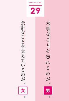 男は幸せに敏感で、女は不幸に敏感だ。<男は「好きだよ」と嘘をつき、女は「嫌い」と嘘をつく。>