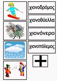 Ελένη Μαμανού: Σύνθετες λέξεις με το χιόνι - Καρτέλες Winter Crafts For Toddlers, Toddler Crafts, Kids Rugs, Seasons, Activities, Education, Reading, School, Projects