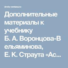 Дополнительные материалы к учебнику Б.А.Воронцова-Вельяминова, Е.К.Страута «Астрономия. Базовый уровень. 11 класс» –   – Дрофа-Вентана | корпорация «Российский учебник»