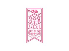 Design Production | ぴあ日本酒フェスティバル2015 酒春祭(さけはるまつり)AD / 2015 / ぴあ株式会社