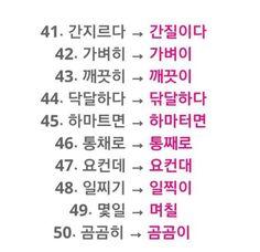 Daily Hacks, Life Hacks, Word Skills, Korean Words, Learn Korean, Korean Language, English Study, Spelling, Knowledge