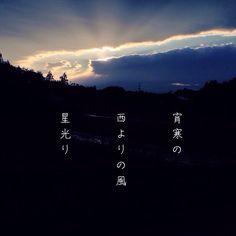 宵寒の 西よりの風 星光り [山乃鯨]