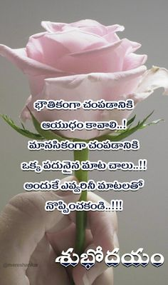 Good Morning Images, Good Morning Quotes, Gud Morning Wishes, New Quotes, Life Quotes, Telugu Inspirational Quotes, Lord Balaji, Devotional Quotes, Heart Touching Shayari