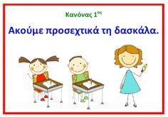 Κανόνες της τάξης στο τοίχο και σε σελιδοδείκτες. http://teleytaiothranio.blogspot.gr