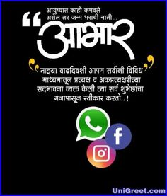 Best ( वाढदिवस आभार फोटो )   Birthday Thanks / Abhar Images Banner Background In Marathi Thank You Quotes For Birthday, Birthday Images For Her, Thank You For Birthday Wishes, Birthday Thanks, Happy Birthday Posters, Happy Birthday Photos, Happy Birthday Wishes Quotes, Happy Birthday Video, Sister Birthday