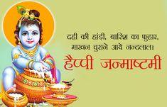Happy Lord Shri Krishna Janmashtami Quotes in Hindi Status Happy Janmashtami Image, Janmashtami Status, Janmashtami Images, Shayari In Hindi, Hindi Quotes, Janmashtami Quotes In Hindi, Janmashtami Wallpapers, Happy Raksha Bandhan Images, Instagram Status