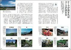 『自転車ツーリング ファーストガイド』の画像:シクロツーリスト&ランドヌール製作日記