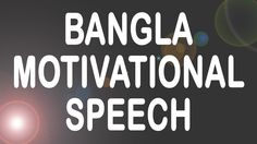Bangla Motivational Speech. Motivational Trainer - Moshiur Monty