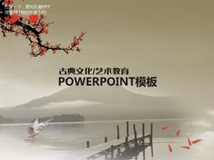Cultural education and training of traditional Chinese style powerpoint #PPT# PT PPT PPT templates PPT background POWERPO chart powerpoint ★ http://www.sucaifengbao.com/ppt/shuimo/