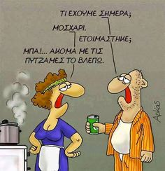 aesthetic, comedy, and funny εικόνα Funny Greek Quotes, Greek Memes, Sarcastic Quotes, Humorous Quotes, Funny Images, Funny Photos, Laugh Cartoon, Magic Words, Sarcasm Humor