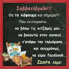 Best Quotes, Funny Quotes, Funny Memes, Jokes, Greek Quotes, S Word, Laughter, Haha, Messages