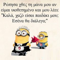 """Yesterday i asked my mom if i were adopted, she answered """" Are you crazy ? Would i have chosen you? Funny Greek Quotes, Minion Jokes, Clever Quotes, Funny Times, Funny Thoughts, Funny Messages, Stupid Funny Memes, Funny Stuff, Funny Cartoons"""