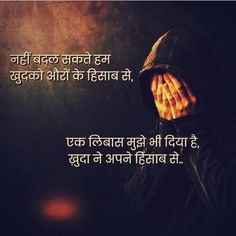 If you like reading Hindi Quotes on Life, we are going to present the latest Hindi Quotes About Life in this post. Marathi Love Quotes, Hindi Quotes Images, Inspirational Quotes In Hindi, Shyari Quotes, Hindi Words, Life Quotes Pictures, Sufi Quotes, Indian Quotes, Hindi Quotes On Life
