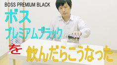 BOSS PREMIUM BLACK を飲んでみた。【プチトリック動画 Magic Edit.】