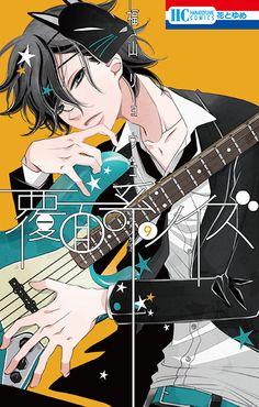 El Manga Fukumenkei Noise de Ryoko Fukuyama tendrá Anime para televisión.