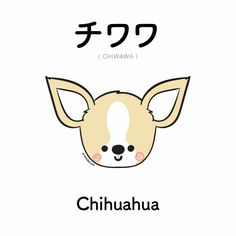 Learn Japanese, one word at a time! Cute Japanese Words, Learn Japanese Words, Japanese Phrases, Study Japanese, Japanese Kanji, Japanese Culture, Japanese Language Lessons, Japanese Language Proficiency Test, Chiwawa