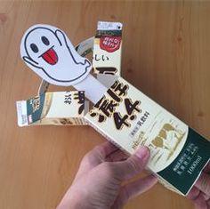 棒を動かすと、お化けが出たり入ったりします。牛乳パックビックリ箱、オバケ牛乳パック。↓動画で見ると動きが分かりやすいです。用意するもの牛乳パック2つ、定規、油性マジック、カッター、ホッチキス、ハサミ。作り方牛乳パックの正面の上から2...